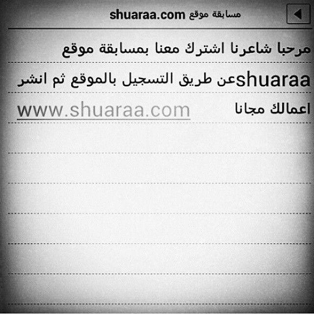 Bnt Elhijaz On Instagram Shuaraa شعراء شعراء الامارات اشعار اشعاري شاعرات شاعرنا قصايد قصيده قصيد قصيدي Instagram Posts Instagram Bullet Journal