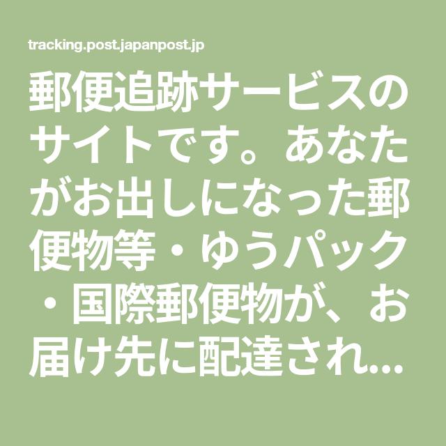 サービス 追跡 日本 郵便 日本郵政 追跡
