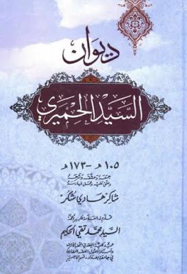 ديوان السيد الحميري تحقيق شاكر هادي Pdf Arabic Books Art Arabic