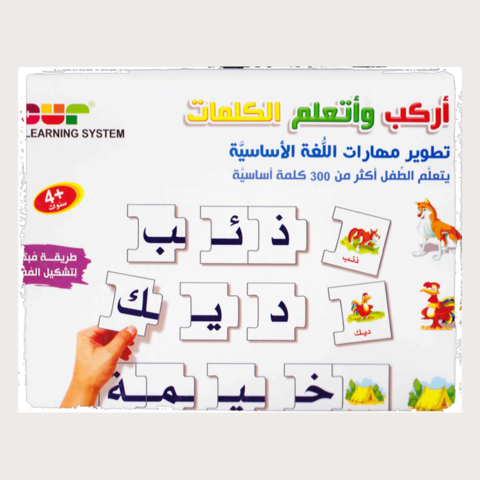 Arabic letter connector in 2020 Word building, Alphabet