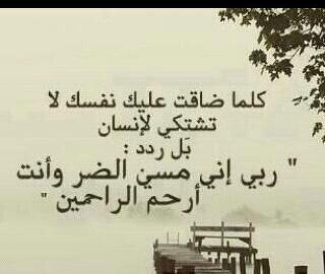 صور عن الفرج رمزيات وخلفيات لأدعية الفرج ميكساتك Islamic Quotes Islamic Love Quotes Arabic Quotes