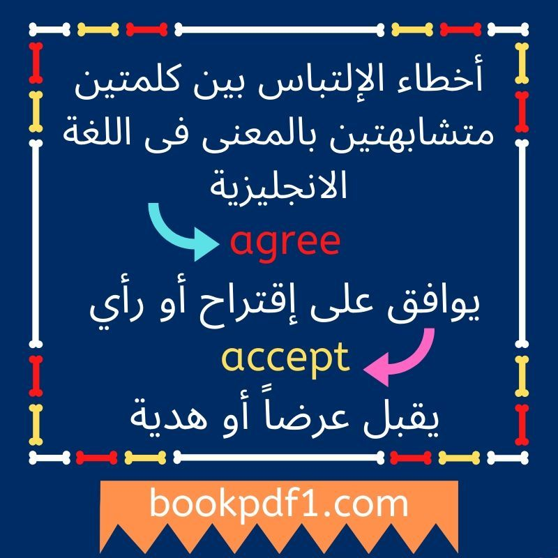 أخطاء الإلتباس بين كلمتين متشابهتين بالمعنى فى اللغة الانجليزية Agree Calligraphy