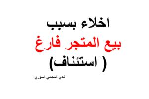 اخلاء بسبب بيع المتجر فارغ استئناف Arabic Calligraphy