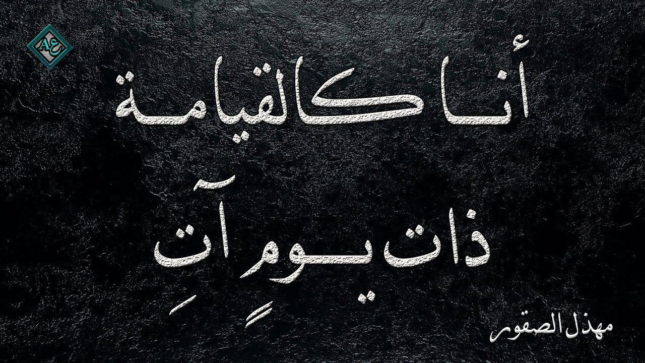 أتظن أنك عندمـــا أحـــرقتنــي مهذل الصقور Love Quotes Calligraphy Arabic Calligraphy