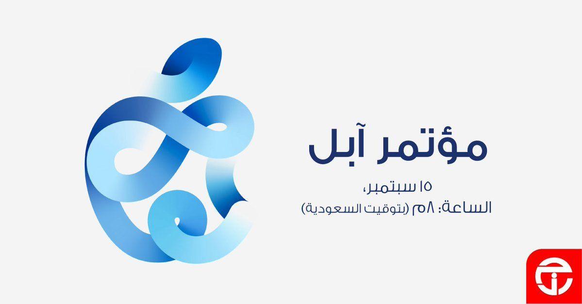 عروض جرير ترقبوا تغطيتنا لـ مؤتمر آبل الثلاثاء الساعة الثامنة مساء عبر حسابنا في تويتر Company Logo Vimeo Logo Tech Company Logos