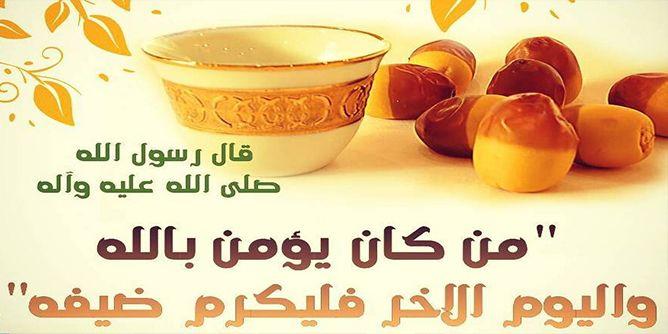الكرم هو عبارة عن صفة حميدة من الصفات الذي يتصف بها الإنسان حيث يق Fruit Food Cantaloupe