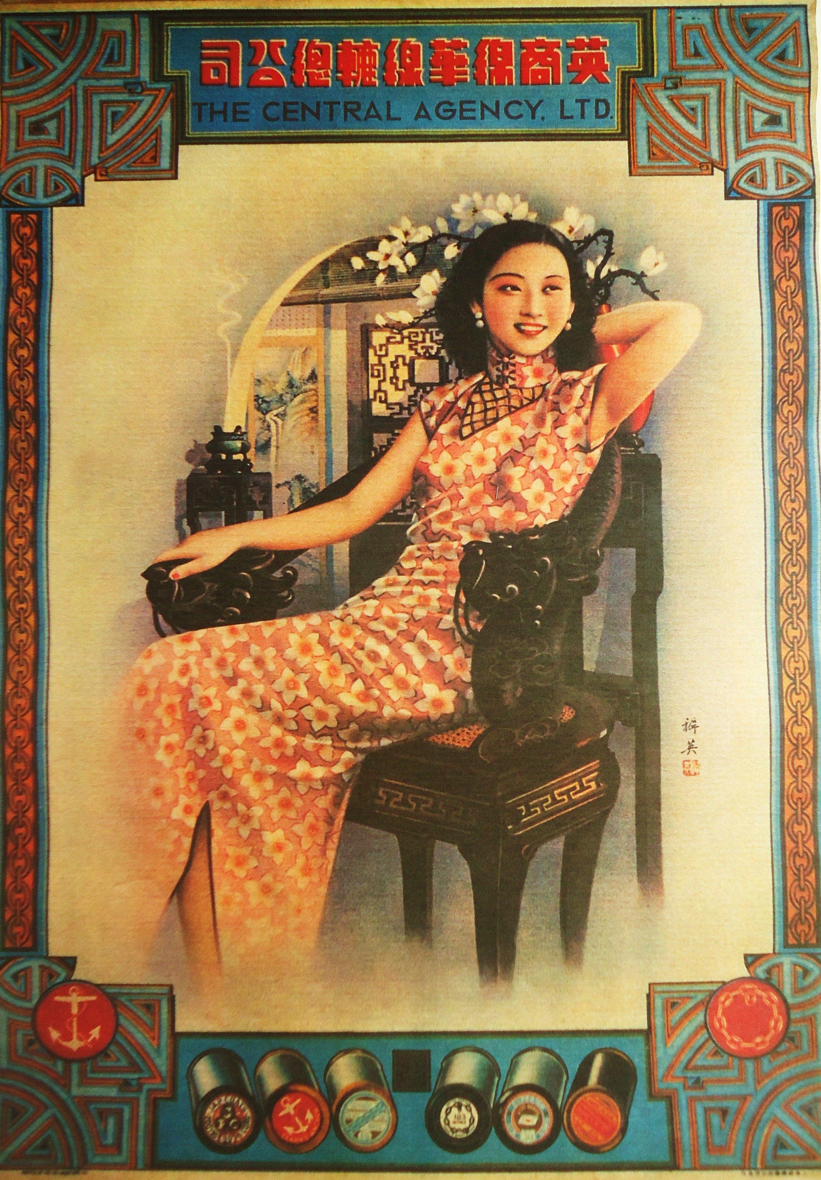 Asian Chinese Girl Happy Children Advert Poster Vintage ORIENTAL ART PRINT