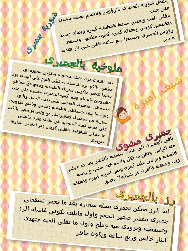 Pin By Soumaia Pinbook On الطبخ للجميع Food Recipes Event