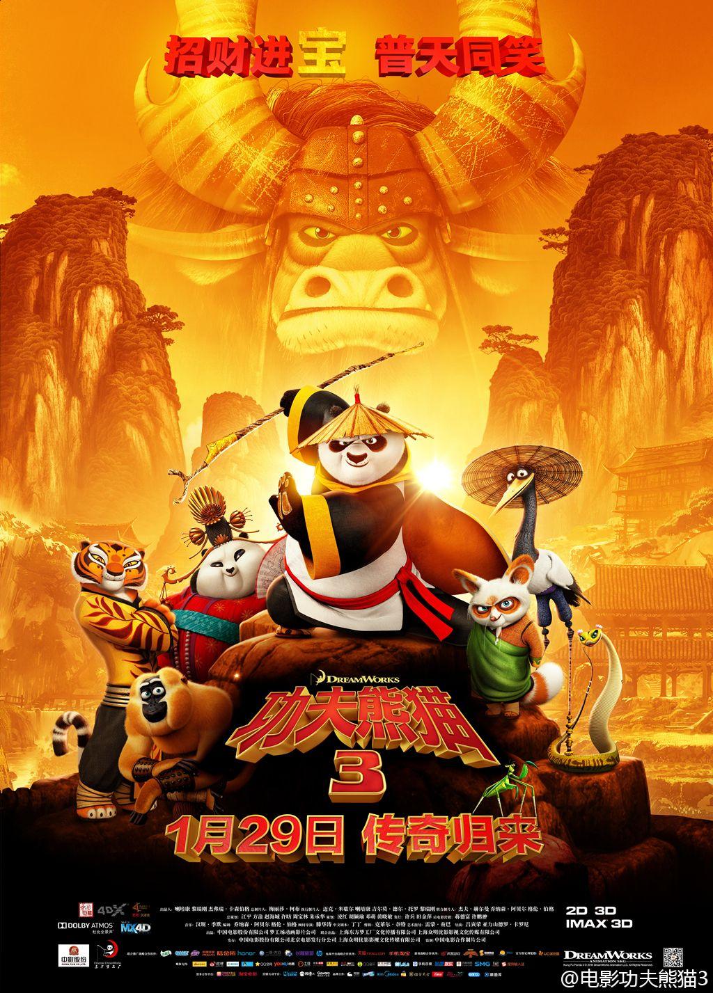 New Chinese Kung Fu Panda 3 Poster