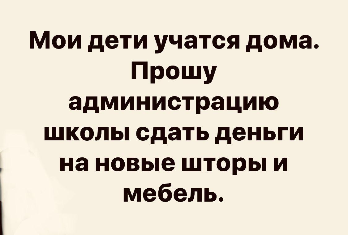 Pin Ot Polzovatelya Vasya Benzin Na Doske Interesno Yumornye Citaty Samye Smeshnye Citaty Yumoristicheskie Citaty