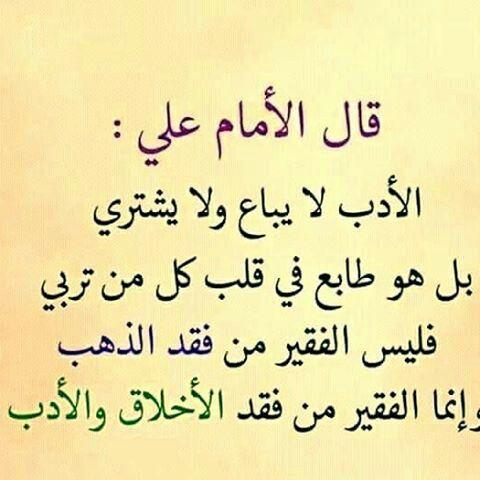 Pin By Habiba Raisbak On ٲهــــــــــل البيــــــــت عليهم ٲفضل الصلاة والسلام Islamic Quotes Wisdom Quotes Wise Quotes