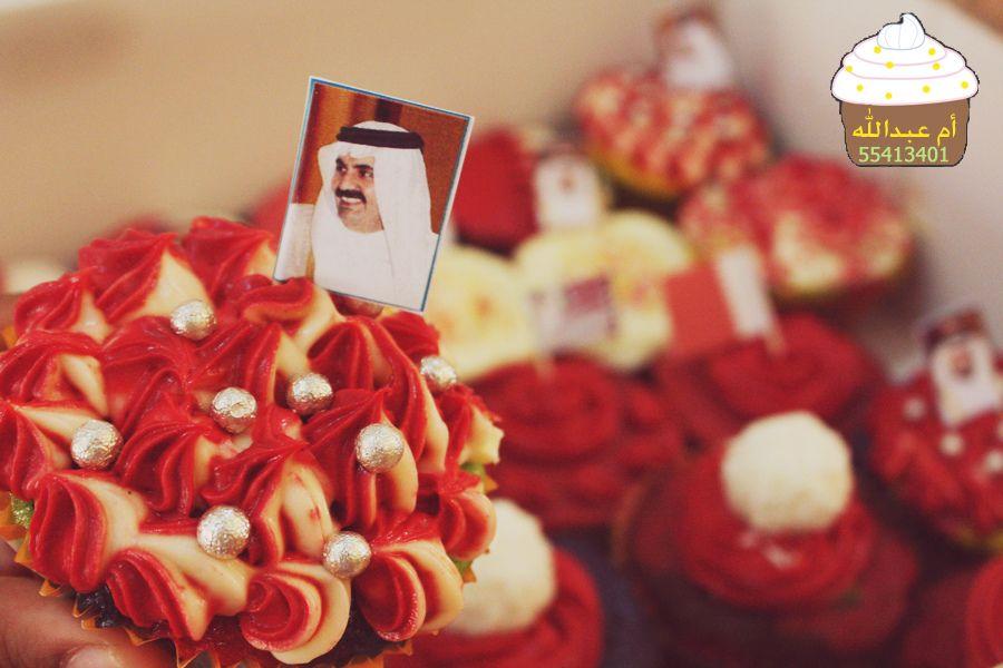 كب كيك قطر اليوم الوطني Raspberry Food Fruit