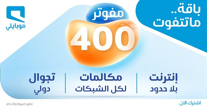 عرض موبايلي السعودية علي باقة مفوتر 400 إنترنت بلا حدود عروض اليوم Pie Chart Chart