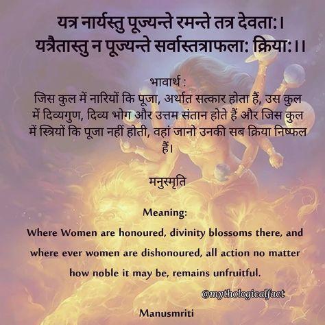"""mythological fact on instagram """"yatra naryastu pujyante"""