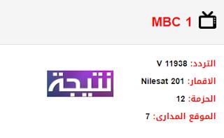 تردد قناة ام بي سي Mbc 1 الجديد 2018 على النايل سات Http