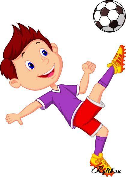 Картинки по запросу картинки детский футбол