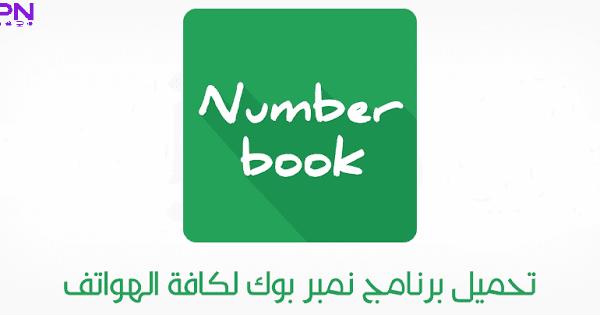 تحميل برنامج نمبر بوك 2020 الاصلي للاندرويد وللايفون Number Book Books Keep Calm Artwork Notes