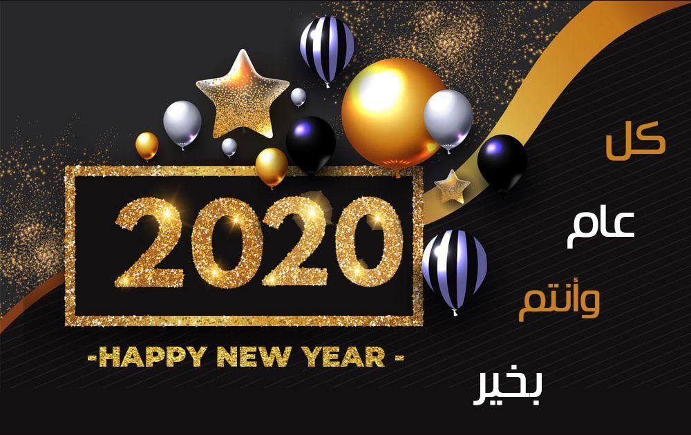 أجمل صور رأس السنة الميلادية 2020 عالم الصور Happy New Year Wallpaper Happy New Year Images New Year Images