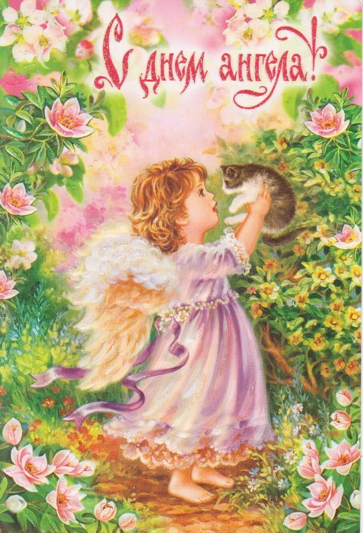 Открытка с ангелом с днем рождения