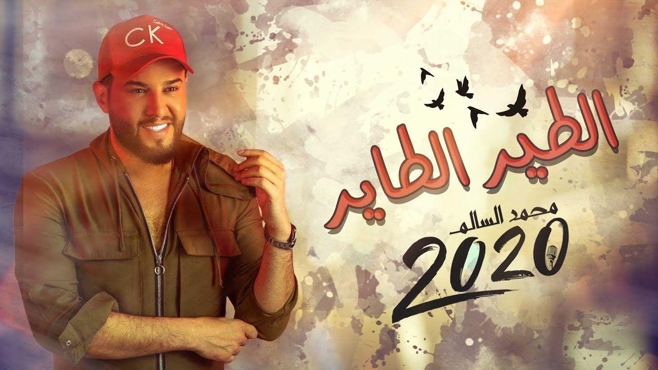 محمد السالم الطير الطاير حصريا ألبوم محمد السالم 2020 Youtube Art Historical Figures Historical