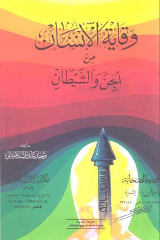 وقاية الإنسان من الجن والشيطان By وحيد عبد السلام بالي Goodreads Books Movie Posters Poster