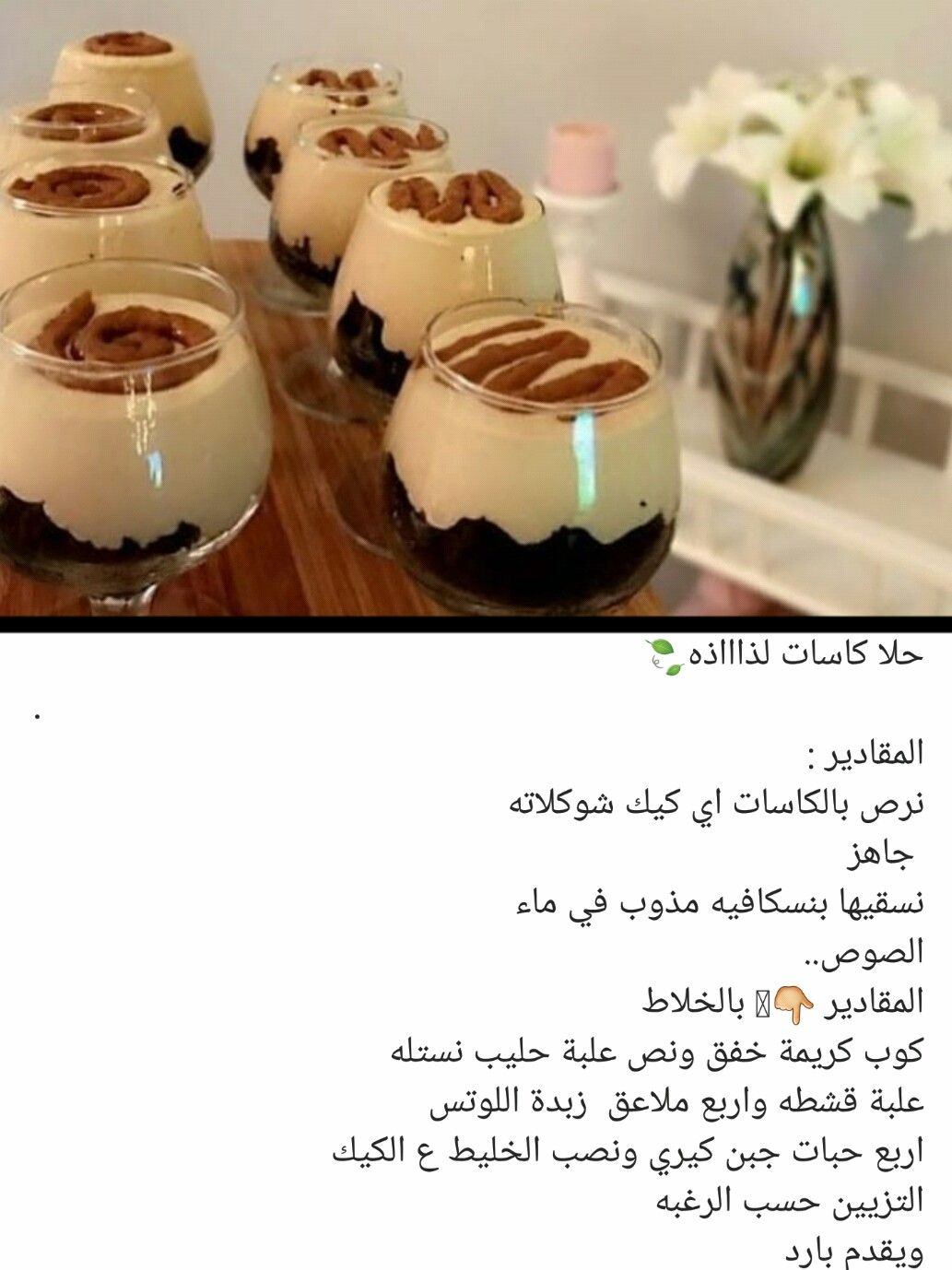 Pin By Asma Alotaibi On طبخ Food Desserts Recipes