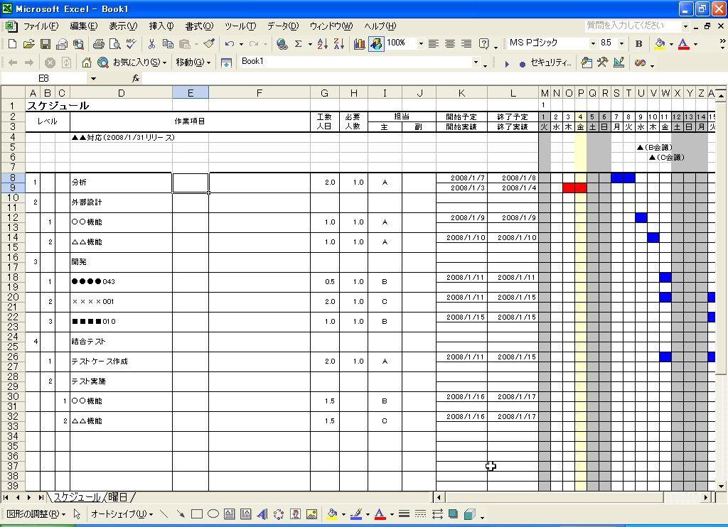 ガントチャート&WBSを作成するならこれ(WBS作成君)   Products I ...