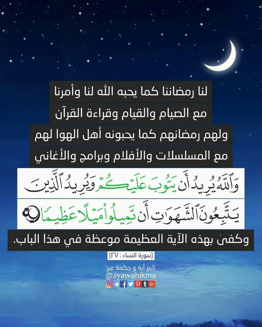 آیة و حكمة لنا رمضاننا کما یحبه الله لنا وأمرنا مع الصيام والقيام وقراءة القرآن ولهم رمضانهم كما يحبونه أهل الهوا لهم مع الم Quran Quotes Islamic Quotes Quran
