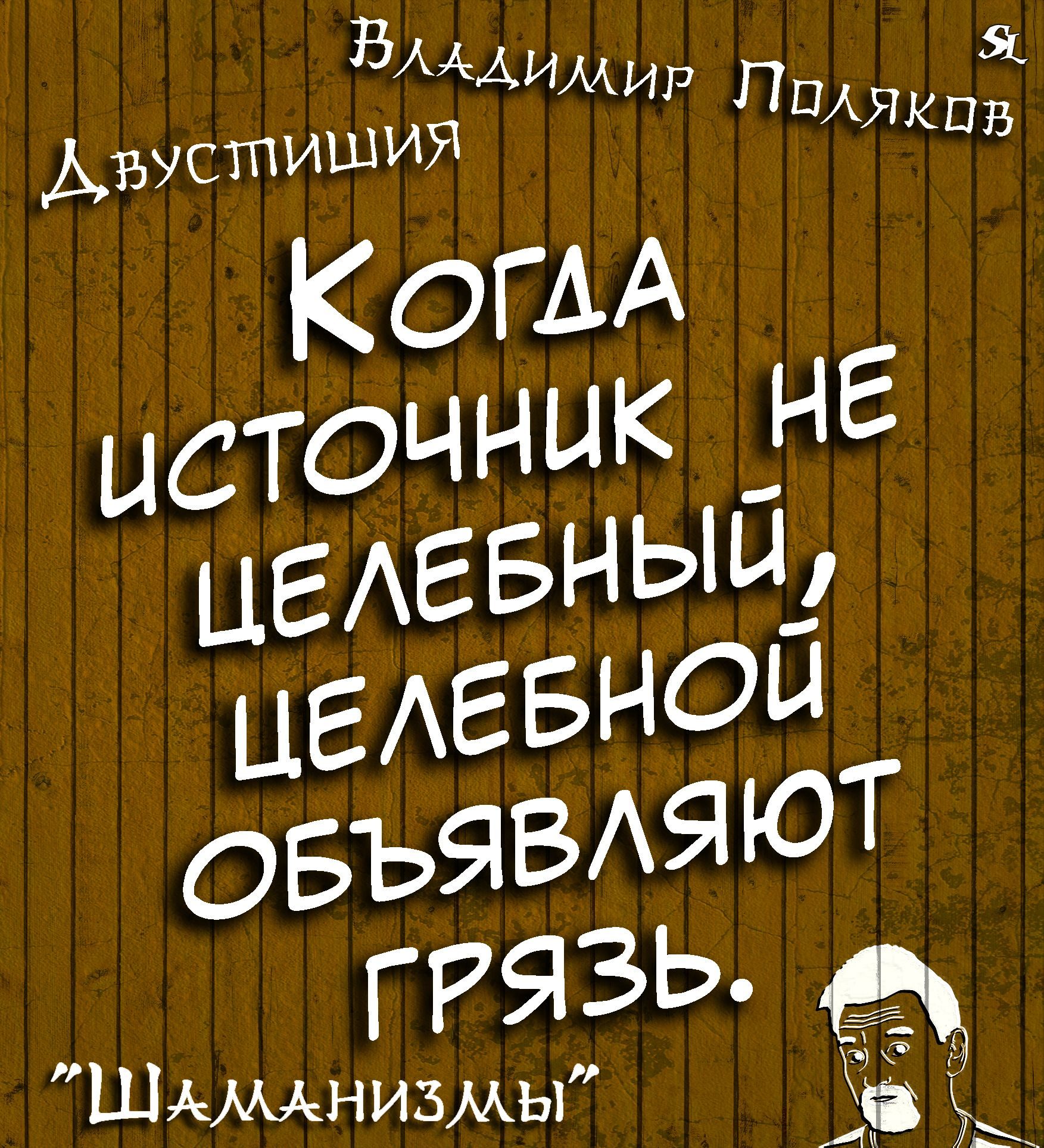 Dvostishie Vladimir Polyakov Shamanizmy Shutki Prikol Yumor Jokes Funny Humor Memes Quotations Phrase Of The Day Quotes