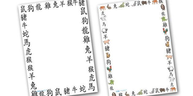 china themed page borders china chinese themed mandarin asia page border border writing template writing aid writing