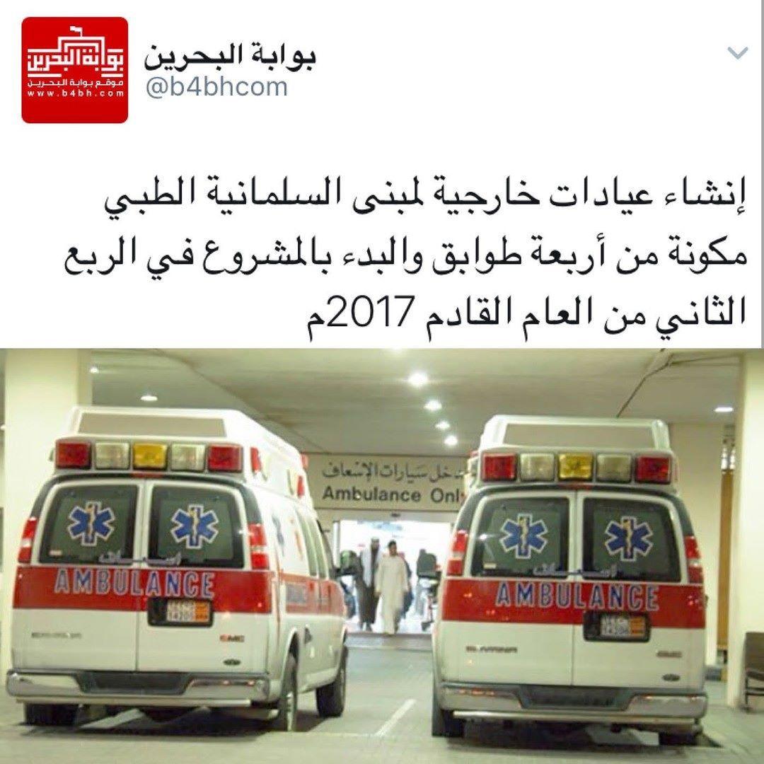 خطوة موفقة فعاليات البحرين Bahrain Events السياحة في البحرين Tourism Bahrain Tourism In Bahrain Tourism Travel Instagram Posts Ambulance Instagram