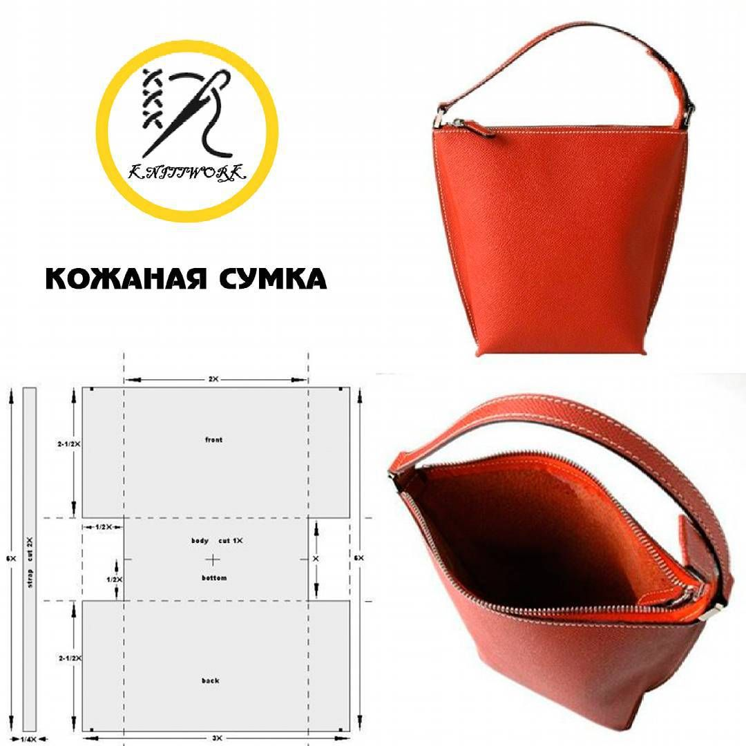 4224ce66659a Простая кожаная сумка. Выкройка.   Сумки   Fashion bags, Purse ...