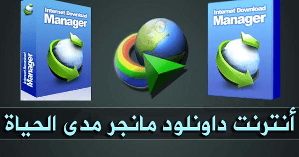 تحميل انترنت داونلود مانجر مفعل جاهز 2020 Internet Download Manager Internet Management