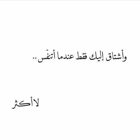 فقط عندما اتنفس Love Husband Quotes Funny Arabic Quotes Romantic Quotes