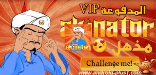 تحميل لعبة Akinator Vip المارد الازرق المدفوعة مهكرة جاهزة مجانا للاندرويد Android Android Apps Challenges