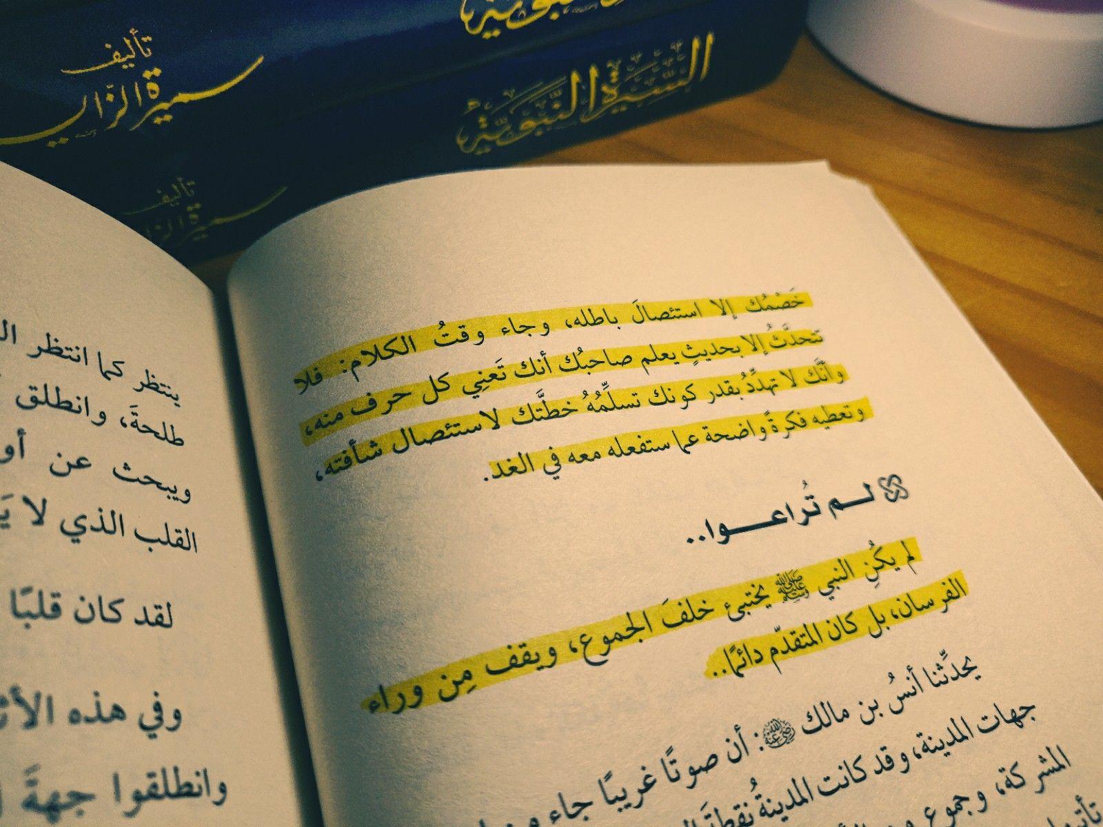 الرجل النبيل محمد صلى الله عليه وسلم Bullet Journal Journal