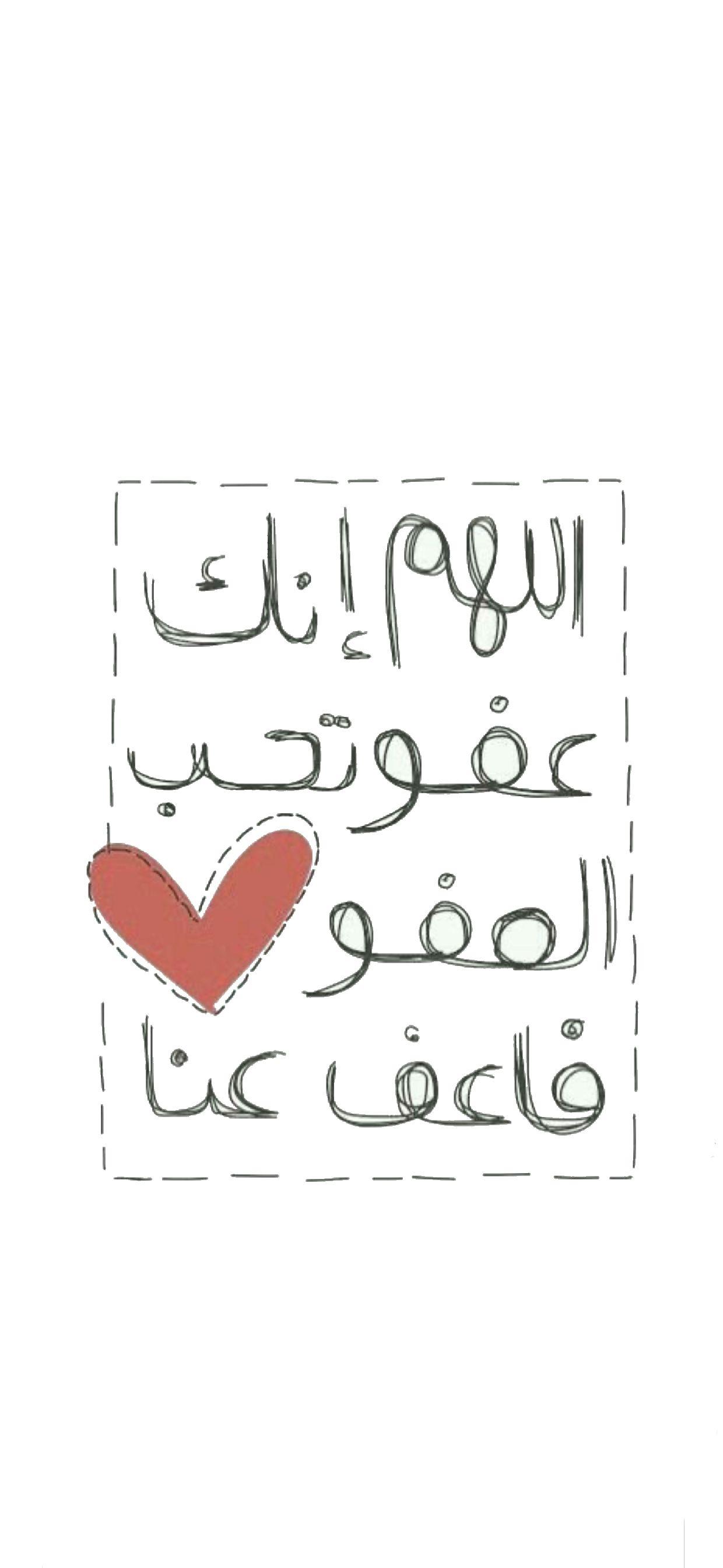 السعوديه الخليج رمضان الشرق الأوسط سناب كويت فايروس كورونا تصميم شعار لوقو دعاء Funny Arabic Quotes Arabic Quotes Beyblade Characters