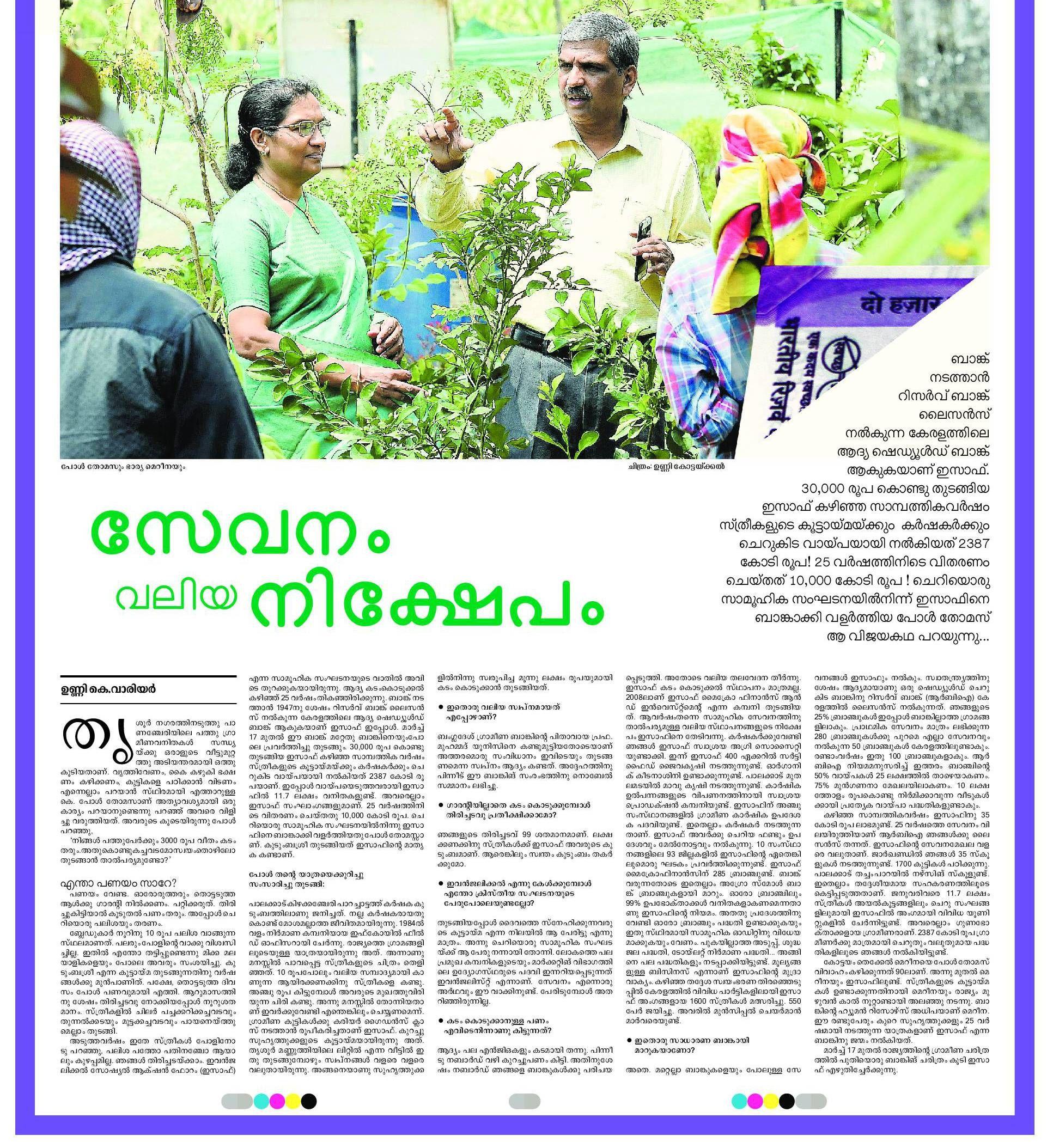 Manorama Epaper :: | politics