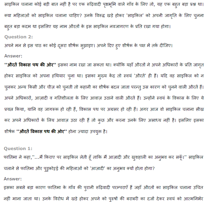 NCERT-Solutions-For-Class-8-Hindi-Chapter-13-04 #NCERT ...