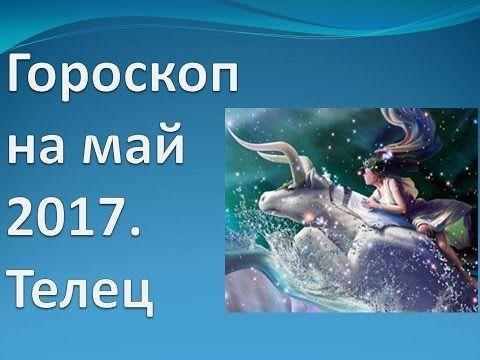 гороскоп финансов на декабрь 2017 телец