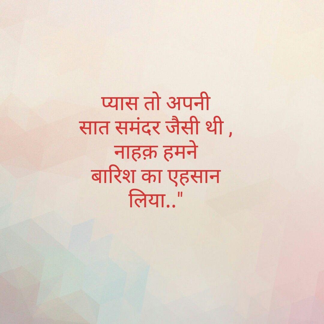 Pin By Meri Awaargi On Hindi Tarkash Rumi