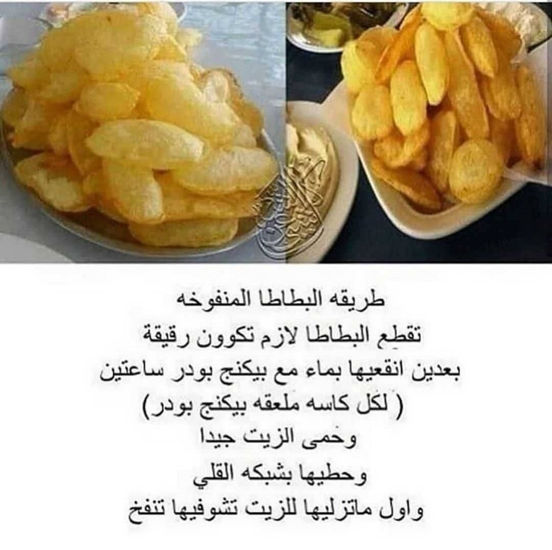 Pin By Wafa N11 On طبخ Cookout Food Cooking Recipes Recipes
