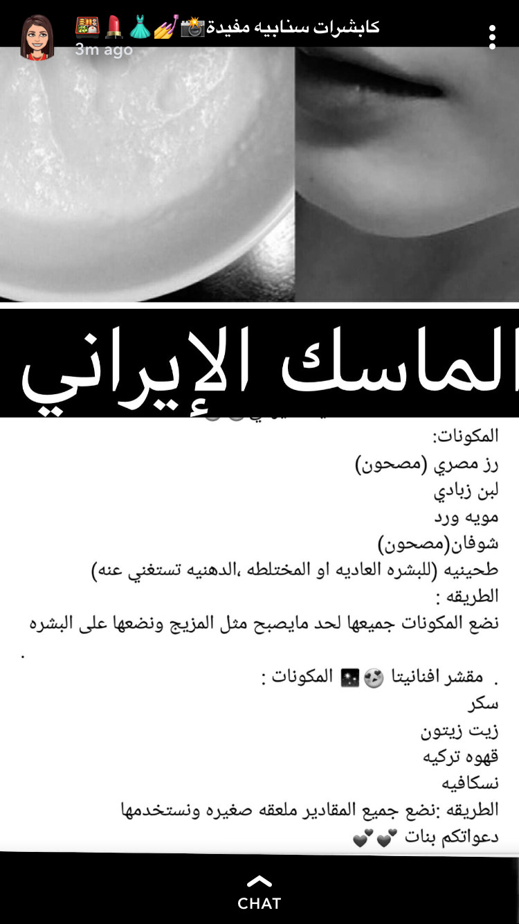 Pin By Gege Amri On خلطات Beauty Hacks Convenience Store Products Pill