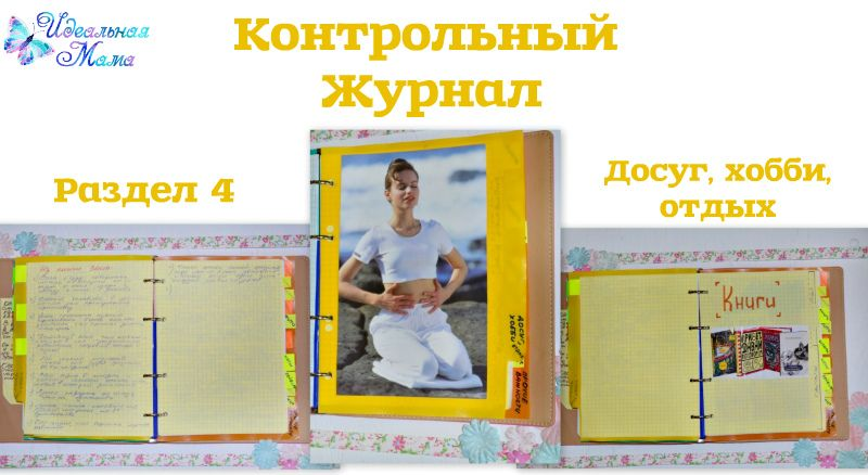 контрольный журнал флай леди pdf