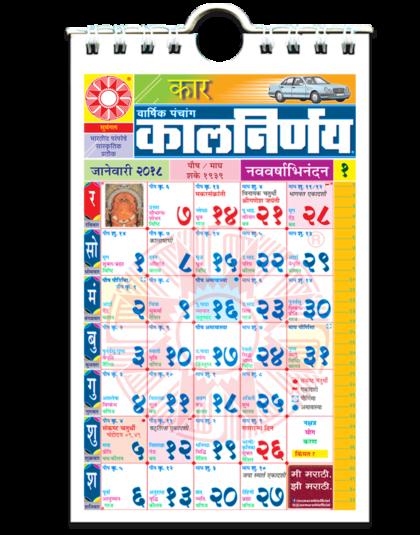 kalnirnay marathi calendar 2018 archives kalnirnay
