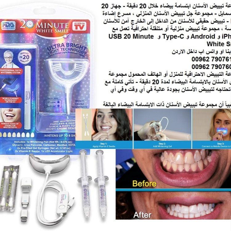 مجموعة تبييض الأسنان ابتسامة بيضاء خلال 20 دقيقة جهاز 20 وايت سمايل مجموعة جل تبييض الأسنان White Out