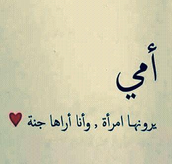 Desertrose اللهم احفظ أمي وأسعدها وجميع أمهات المسلمين اللهم آاامين يارب العالمين Arabic Calligraphy Calligraphy