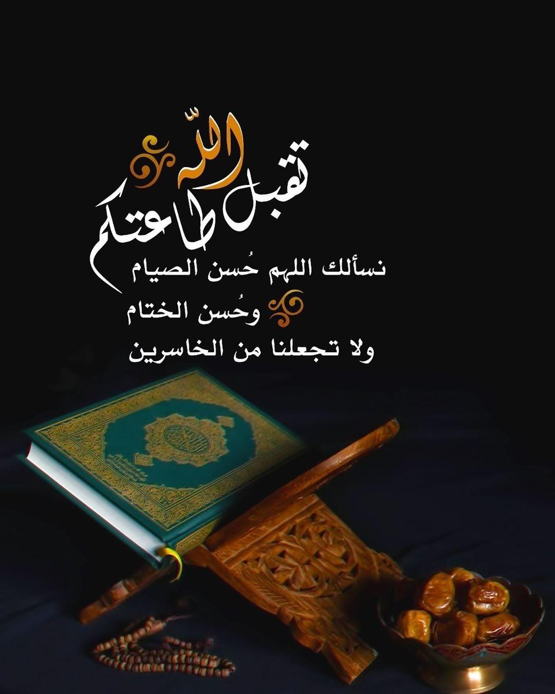 Pin By Khalid Nassim On أدعيه وأذكار In 2020 Ramadan Quotes Ramadan Ramadan Kareem