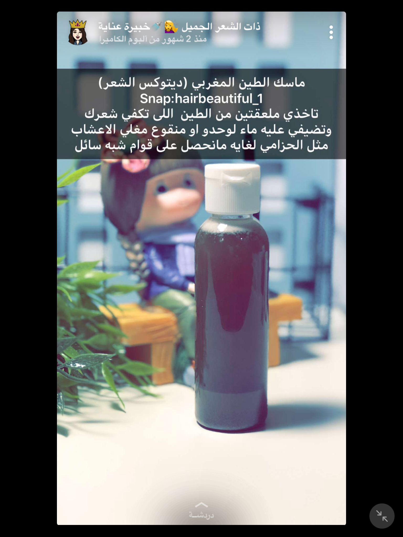 Pin By جود Mf On خلطات Hand Soap Bottle Hair Care Skin Care