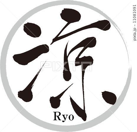 涼 文字 漢字 日本語のイラスト素材 漢字 文字 日本語